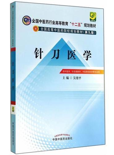 """针刀医学---全国中医药行业高等教育""""十二五""""规划教材(第九版)"""
