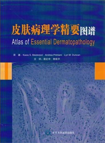 皮肤病理学精要图谱(W)