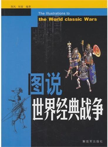 图说世界经典战争