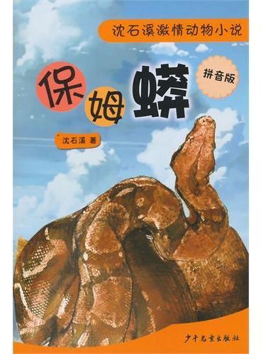 保姆蟒--沈石溪激情动物小说(拼音版)
