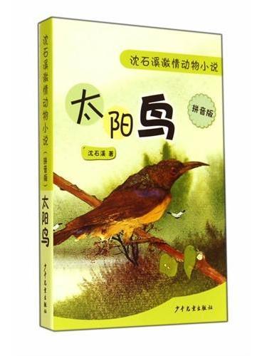 太阳鸟--沈石溪激情动物小说(拼音版)