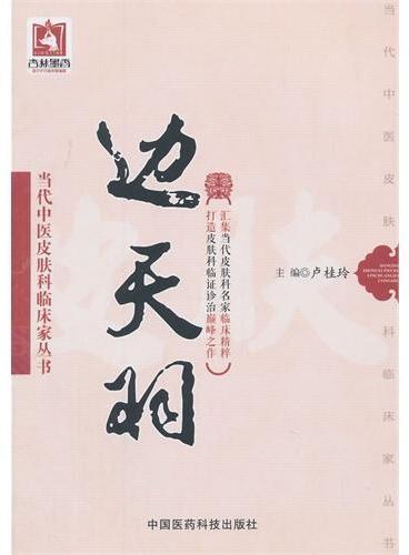 边天羽(当代中医皮肤科临床家丛书)