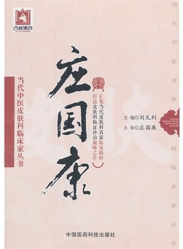 庄国康(当代中医皮肤科临床家丛书)