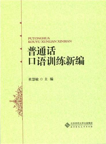 普通话口语训练新编(含光盘)