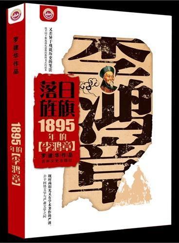 落日旌旗:1895年的李鸿章