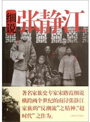 细说中国近代家族史书系·细说张静江家族