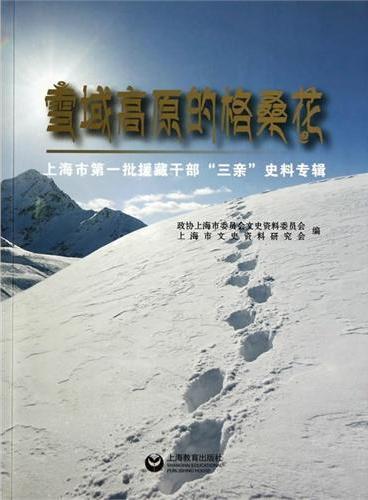 """雪域高原的格桑花——上海市第一批援藏干部""""三亲""""史料专辑"""