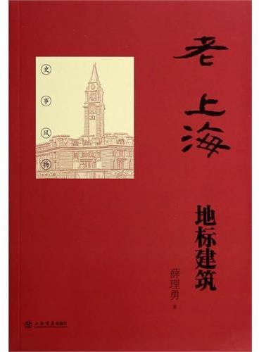 老上海地标建筑
