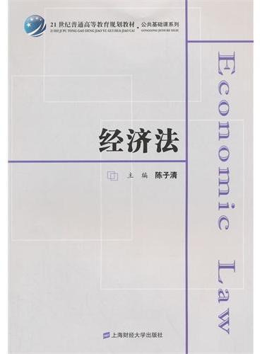经济法(众邦)