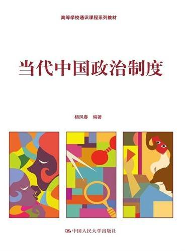 当代中国政治制度(高等学校通识课程系列教材)