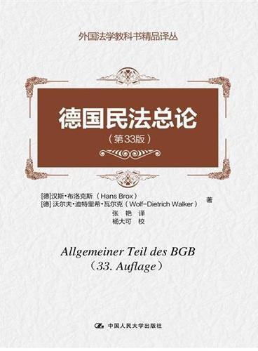 德国民法总论(第33版)(外国法学教科书精品译丛)