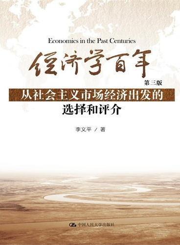 经济学百年(第三版)——从社会主义市场经济出发的选择和评介