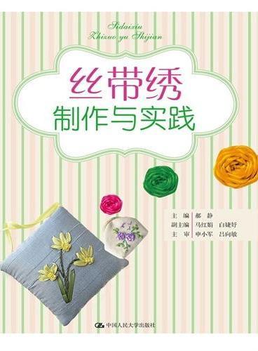 丝带绣制作与实践