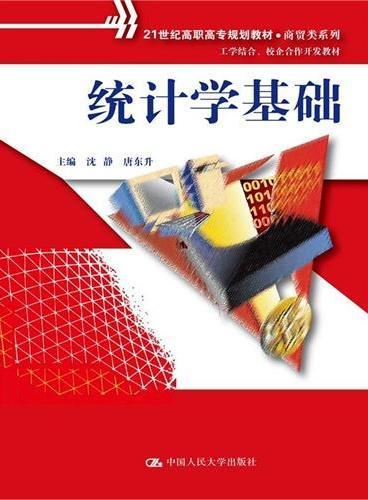 统计学基础(21世纪高职高专规划教材·商贸类系列;工学结合、校企合作开发教材)