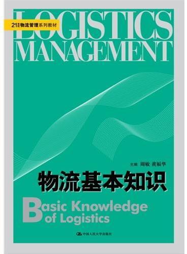 物流基本知识(21世纪物流管理系列教材)