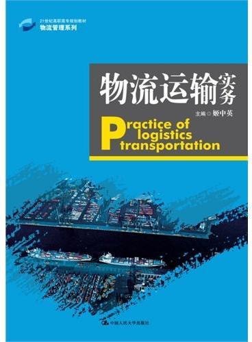 物流运输实务(21世纪高职高专规划教材·物流管理系列)