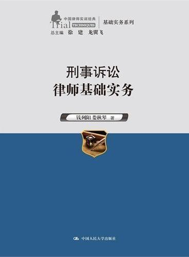 刑事诉讼律师基础实务(中国律师实训经典·基础实务系列)
