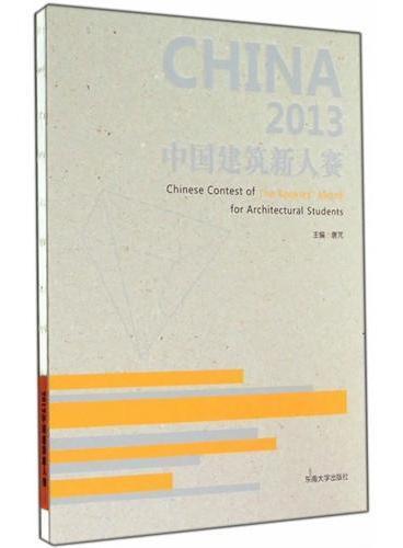 2013中国建筑新人赛