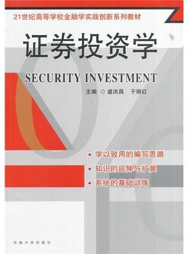 证劵投资学
