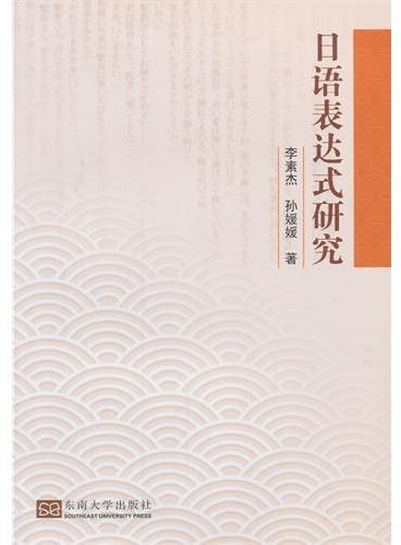 日语表达式研究