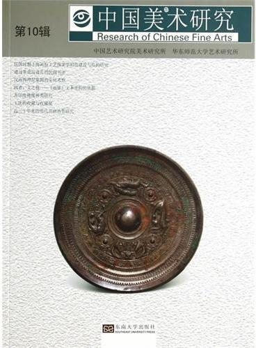 中国美术研究 第10辑