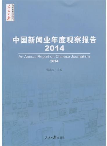 《中国新闻业年度观察报告2014》