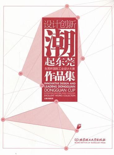 设计创新,潮起东莞——东莞杯国际工业设计大赛作品集