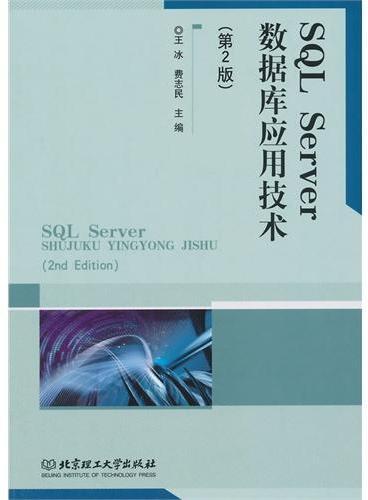 SQL Server数据库应用技术(第2版)