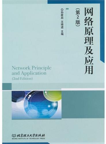 网络原理及应用(第2版)