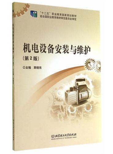 机电设备安装与维护(第2版)(十二五国规教材)