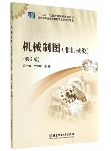 机械制图(非机械类)(第2版)(十二五国规教材)