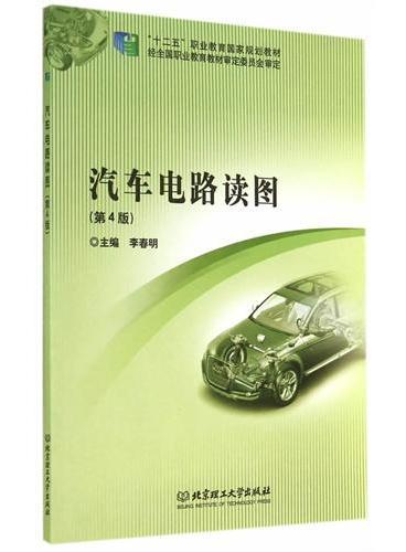 汽车电路读图(第4版)(十二五国规教材)