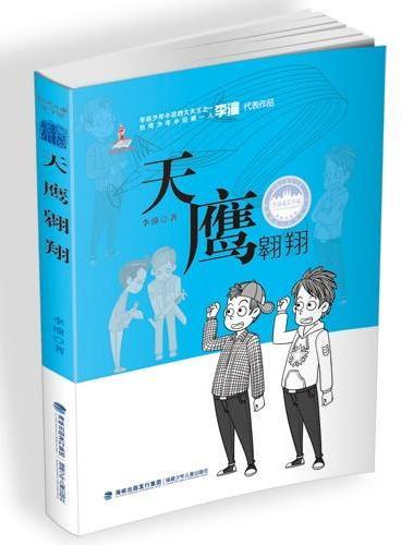 台湾儿童文学馆·李潼成长小说——天鹰翱翔