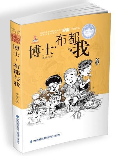 台湾儿童文学馆·李潼成长小说——博士·布都与我