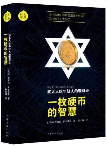 犹太智慧系列之二《一枚硬币的智慧》