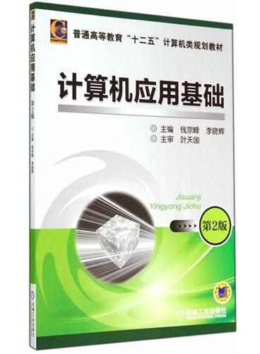 """计算机应用基础(第2版,普通高等教育""""十二五""""计算机类规划教材)"""