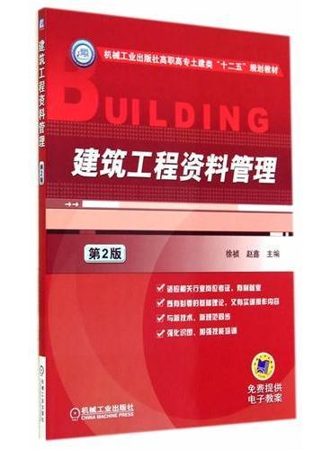 """建筑工程资料管理(第2版,机械工业出版社高职高专土建类""""十二五""""规划教材)"""