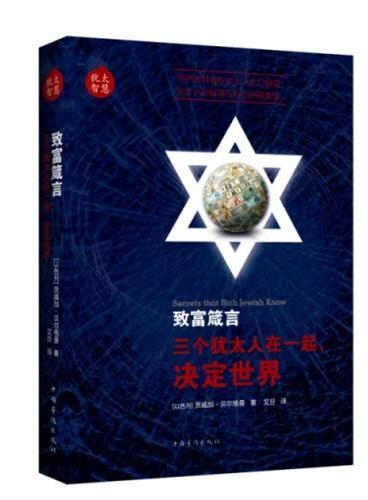 犹太智慧系列之一《致富箴言》