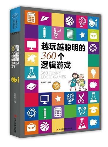 越玩越聪明的360个逻辑游戏(玩转你的逻辑思维,提高智力水平,让孩子在学习中发挥潜能,让成人在工作中得心应手。)