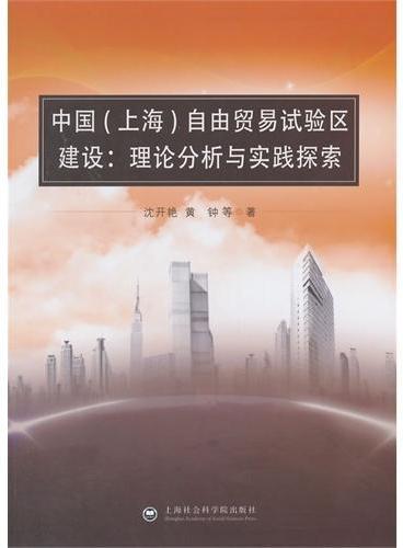 中国(上海)自由贸易试验区建设:理论分析与实践探索
