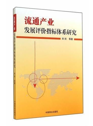 流通产业发展评价指标体系研究