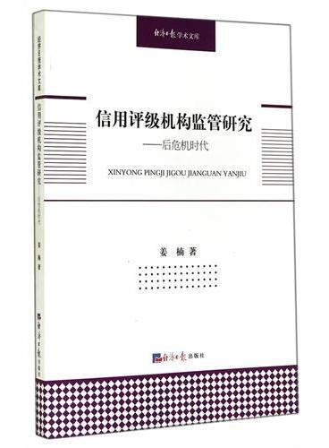 信用评级机构监管研究:后危机时代