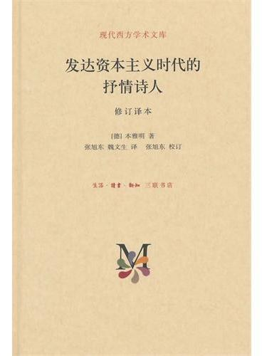 发达资本主义时代的抒情诗人[修订版]精装