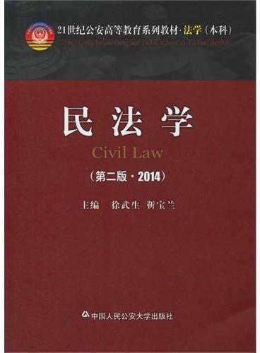 民法学(第二版·2014)