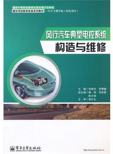 风行汽车典型电控系统构造与维修