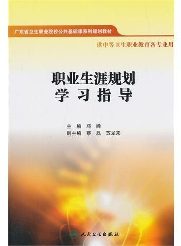 职业生涯规划学习指导(十二五规划/配教)