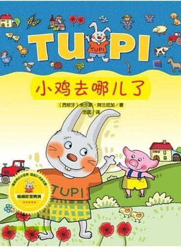 小兔子图皮系列?小鸡去哪儿了(畅销欧亚两洲的儿童想象力、表达力训练绘本)