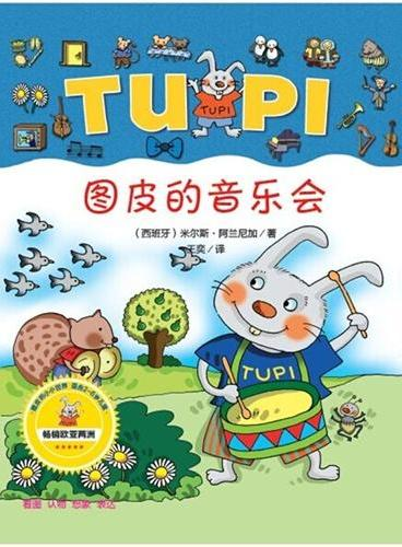 小兔子图皮系列?图皮的音乐会(畅销欧亚两洲的儿童想象力、表达力训练绘本)