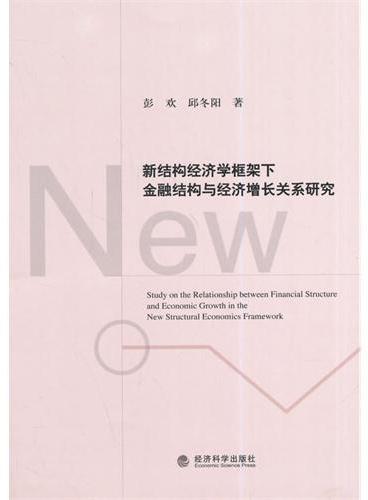 新结构经济学框架下金融结构与经济增长关系研究