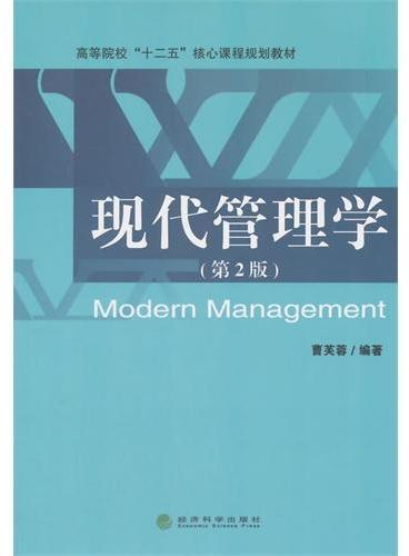 现代管理学(第2版)